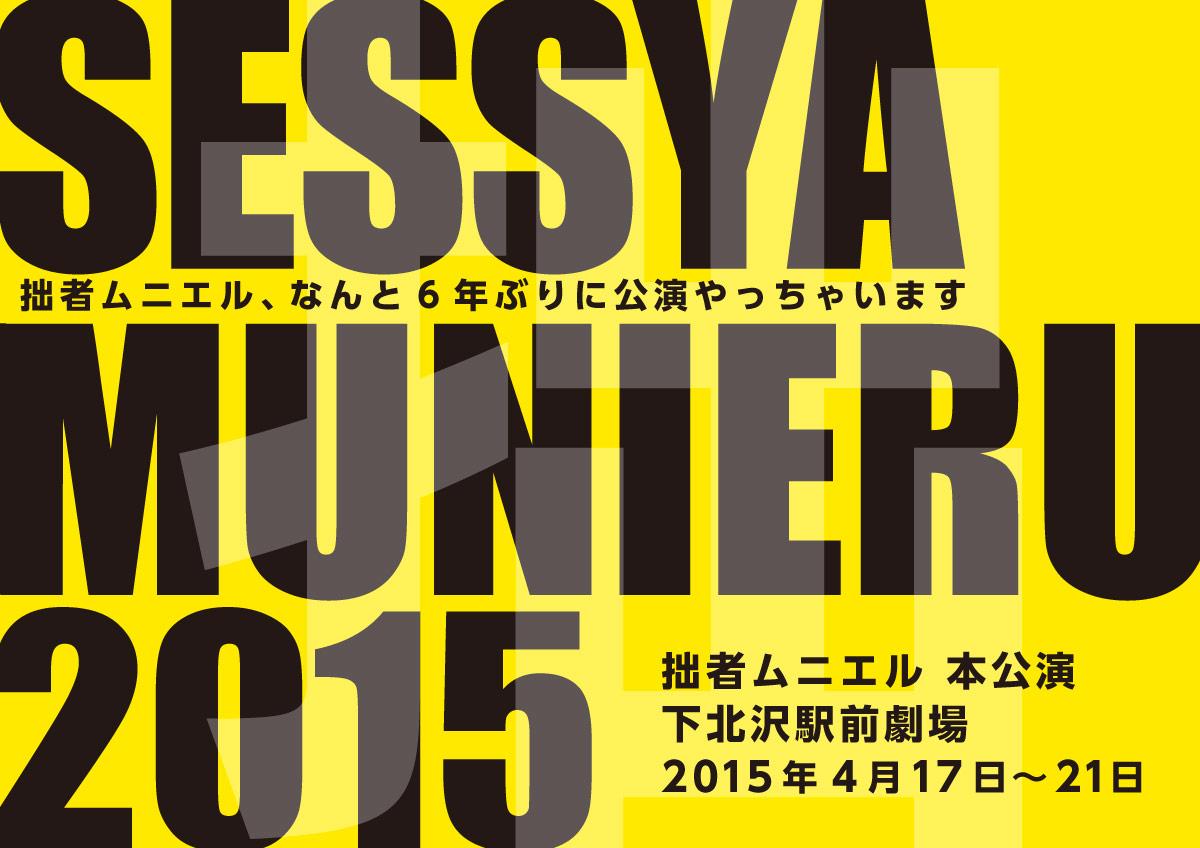 sessya.com | 劇団 拙者ムニエル公式サイト sessya.com 劇団 拙者ムニエル