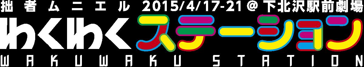 拙者ムニエル 本公演 わくわくステーション 2015/4/17-21 @下北沢駅前劇場